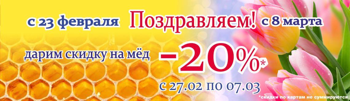скидка на мёд