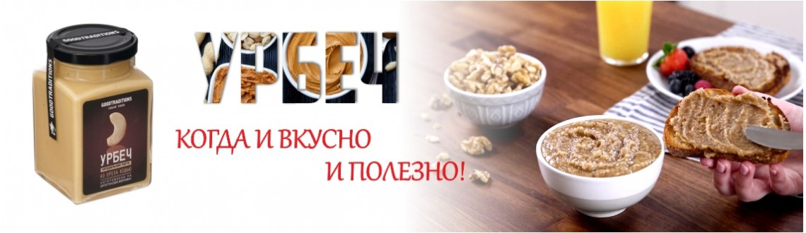 Урбеч - новинка