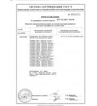 301-316-Приложение-к-Сертификату-на-Огневку-до-27.02