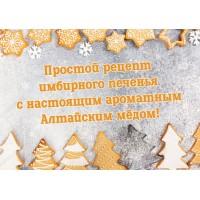 Простой рецепт имбирного печенья с настоящим ароматным Алтайским мёдом!