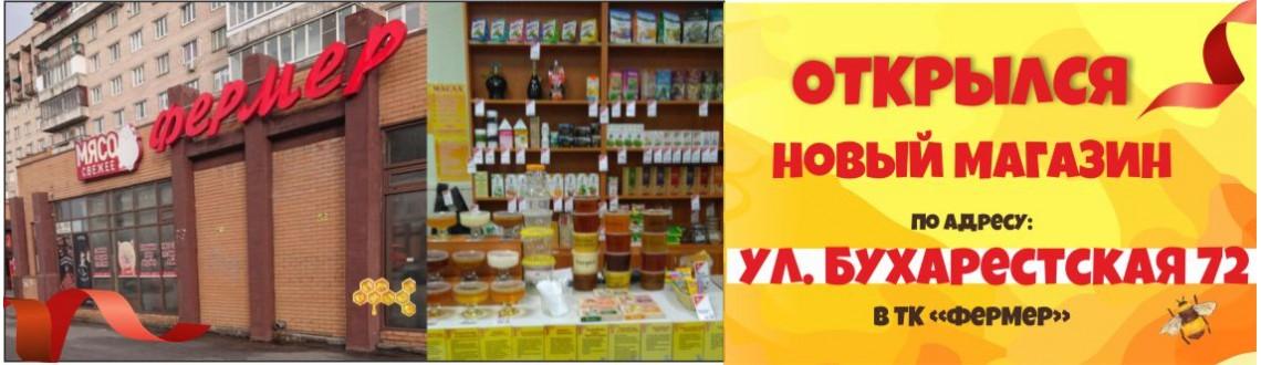 Новый магазин МЁД по адресу ул. Бухарестская, 72